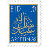U. S. Stamp celebrating the Muslim Eid